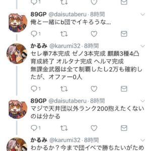 【グラブル】団活中ランク200ワイ、オファーなし!w