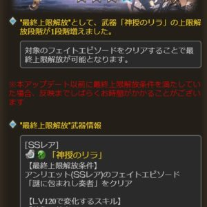 【グラブル】召喚石「ナハト」武器「神授のリラ」最終上限解放実装!武勲・栄誉の輝き獲得量増加キャンペーン開催!