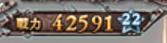 【グラブル】この謎の数字って何なの?【画像】